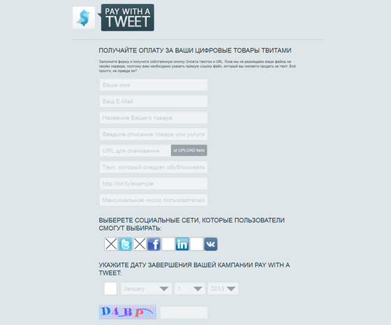 Сервис Pay With A Tweet